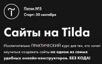 Постер: Сайты на Tilda
