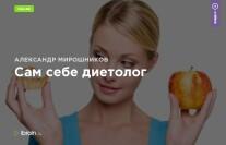 Постер: Сам себе диетолог