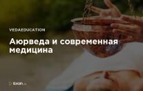 Постер: Аюрведа и современная медицина