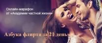 Постер: Азбука флирта за 21 день