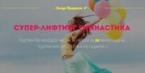 Постер: Супер-Лифтинг Гимнастика