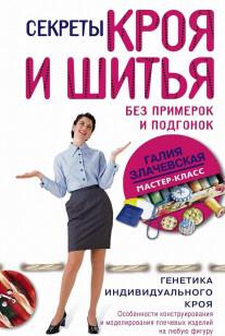 Постер: Секреты кроя и шитья без примерок и подгонок