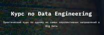 Постер: Data Engineering