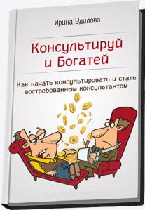 Постер: Консультируй и богатей