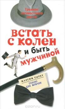 Постер: Встать с колен и быть мужчиной
