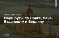 Постер: Маршруты по Праге, Вене, Будапешту и Берлину