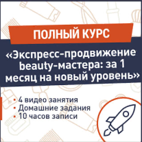 Постер: Экспресс-продвижение бьюти-мастера: за 1 месяц на новый уровень