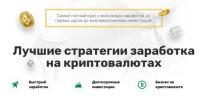 Постер: Лучшие стратегии заработка на криптовалютах