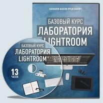 Постер: Лаборатория Lightroom
