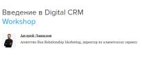 Постер: Введение в Digital CRM