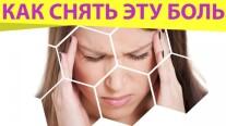 Постер: Как устранить головную боль