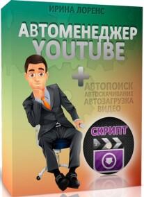 Постер: Автоменеджер YouTube