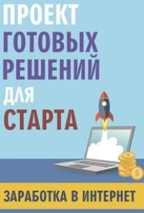 Постер: Проект готовых решений для старта заработка в интернет
