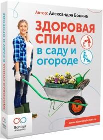 Постер: Здоровая спина в саду и огороде