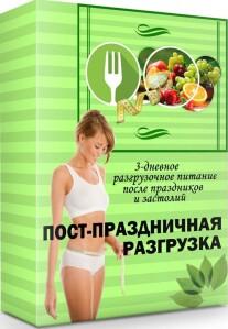 Постер: Пост-праздничная разгрузка