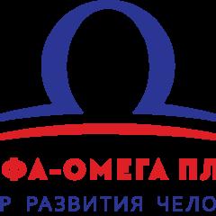 Центр развития человека «Альфа-Омега ПЛЮС»