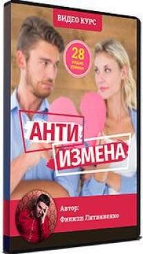 Постер: Антиизмена