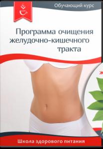 Постер: Программа очищения желудочно-кишечного тракта