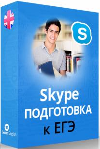 Постер: Skype подготовка к ЕГЭ по английскому языку