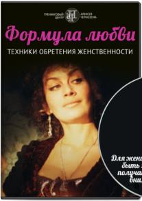 Постер: Формула любви: техники обретения женственности