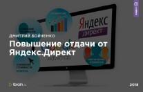 Постер: Повышение отдачи от Яндекс.Директ