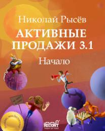 Постер: Активные продажи 3.1: Начало