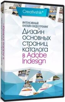 Постер: Дизайн основных страниц каталога в Adobe Indesign