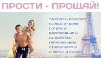 Постер: Прости-прощай