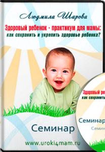 Постер: Здоровый ребенок — практикум для мамы