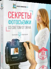 Постер: Секреты фотосъёмки со светом от окна