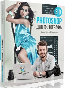 Постер: Photoshop для фотографа 3.0