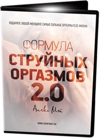 Постер: Формула струйных оргазмов 2.0