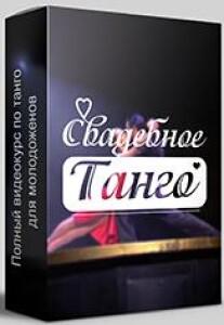Постер: Свадебное танго