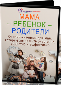 Постер: Мама-ребенок-родители