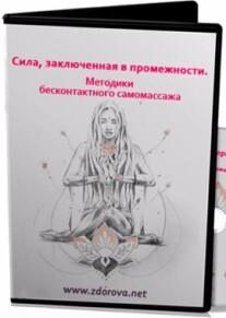 Постер: Сила, заключенная в промежности