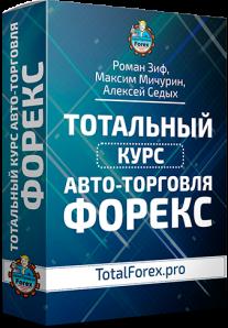 Постер: Авто-торговля на Форекс