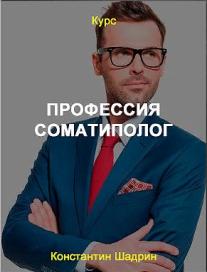 Постер: Профессия Соматиполог