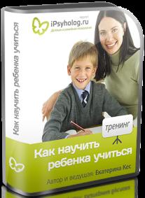 Постер: Как научить ребенка учиться?