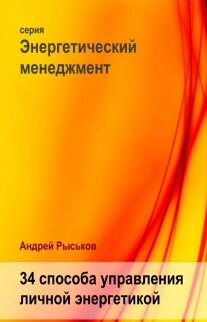 Постер: 34 способа управления личной энергетикой