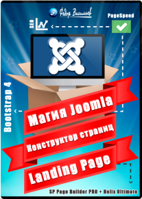 Постер: Магия Joomla. Конструктор страниц Landing Page