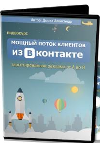 Постер: Мощный поток клиентов из Вконтакте
