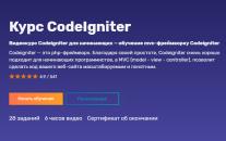 Постер: CodeIgniter