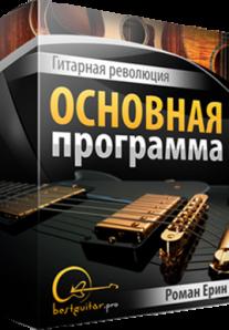 Постер: Гитарная революция