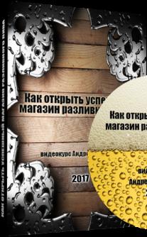 Постер: Как открыть успешный магазин разливного пива