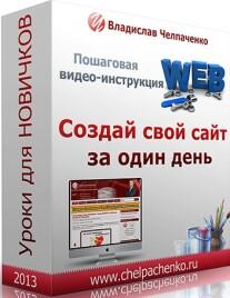 Постер: Создай свой сайт за один день