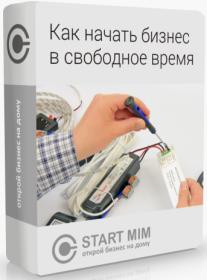 Постер: Как начать бизнес в свободное время