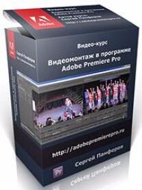 Постер: Видеомонтаж в программе Adobe Premiere Pro