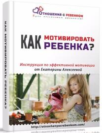 Постер: Как мотивировать ребенка