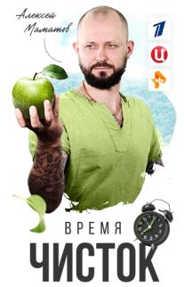 Постер: Время чисток