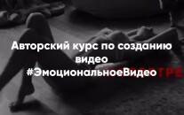 Постер: Эмоциональное видео